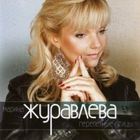 Marina Schurawlewa. Pereletnye ptizy - Marina Zhuravleva