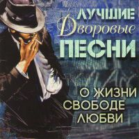 Michail Schufutinski - Various Artists. Lutschschie dworowye pesni