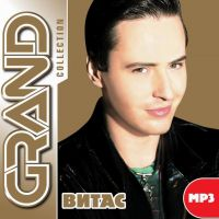 MP3 Диски Витас. Grand Collection (mp3) - Витас