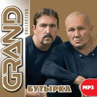 Бутырка. Grand Collection (mp3) - Бутырка