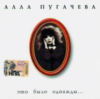 Alla Pugacheva. 8. Eto bylo odnazhdy (Moroz Records) - Alla Pugacheva