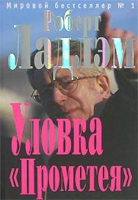 Роберт Ладлэм. Уловка