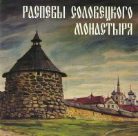 Raspevy Solovetskogo monastyrya (The Solovki Monastery Chants) - The Male choir of the 'Valaam' Institute for Choral Art , Igor Uschakov