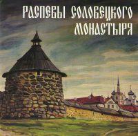 Raspevy Solovetskogo monastyrya (The Solovki Monastery Chants) - The Male choir of the 'Valaam' Institute for Choral Art , Igor Uschakov