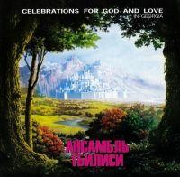 CD Диски Ансамбль Тбилиси. Celebrations for God and Love in Georgia - Ансамбль Тбилиси