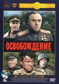 Liberation. (The Great Battle) (Osvobozhdenie) Part 1-5 (1 DVD) - Yurij Ozerov, Yuriy Levitin, Oskar Kurganov, Yuriy Bondarev, Igor Slabnevich, Sergey Nikonenko, Mihail Ulyanov