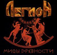CD Диски Легион. Мифы древности (Подарочное издание) - Легион