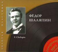 Федор Шаляпин. Золотая пластинка (МР3) (Подарочное издание) - Федор Шаляпин