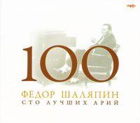 Федор Шаляпин. Сто лучших арий (MP3) (Подарочное издание) - Федор Шаляпин