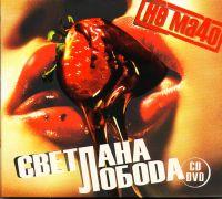 Светлана Лобода. Не Мачо (CD+DVD) (Подарочное издание) - Светлана Лобода