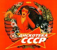 Various Artists. Diskoteka SSSR (MP3) (Gift Edition) - Anons , Princessa Nova , Sergey Vasyuta, Sladkiy son , Aleksandr Kasimov, Kristina Corp.