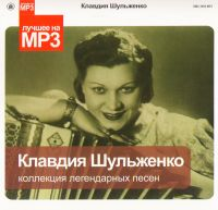 Klavdiya Shulzhenko. Kollektsiya legendarnykh pesen (MP3) (Gift Edition) - Klavdiya Shulzhenko