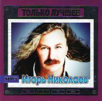 Igor Nikolaev. Tolko luchshee (MP3) - Igor Nikolaev