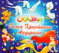 Skaski Gansa Christiana Andersena (MP3) (Geschenkausgabe)