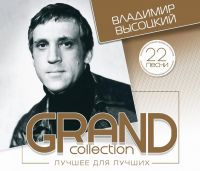 Vladimir Vysotskiy. Grand Collection. Luchshee dlya luchshikh - Vladimir Vysotsky