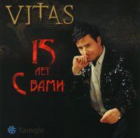 Витас. 15 лет с Вами - Витас