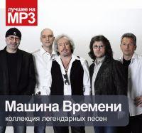 Машина Времени. Коллекция легендарных песен (MP3) - Машина времени