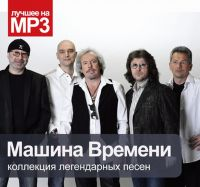 Maschina Wremeni. Kollekzija legendarnych pesen (MP3) - Mashina vremeni