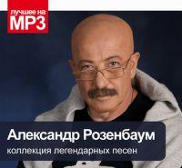 Александр Розенбаум.  Коллекция легендарных песен (MP3) - Александр Розенбаум