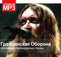 Grazhdanskaya Oborona. Kollektsiya legendarnykh pesen (MP3) - Grazhdanskaya oborona