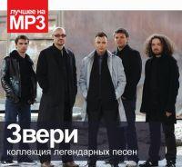 Zveri. Kollektsiya legendarnykh pesen (MP3) - Zveri