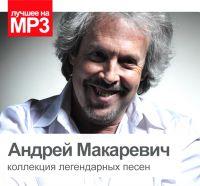 Andrey Makarevich. Kollektsiya legendarnykh pesen (MP3) - Andrey Makarevich