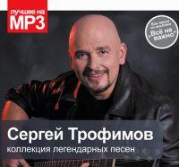 Sergej Trofimow. Kollekzija legendarnych pesen (MP3) - Sergei Trofimov (Trofim)