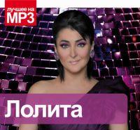 Lolita. Kollektsiya legendarnykh pesen (MP3) - Lolita Milyavskaya (
