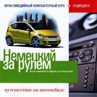 Software Nemetskiy za rulem: Puteshestvie na avtomobile (2CD)