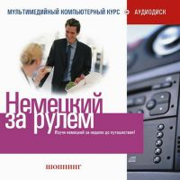 Software Nemetskiy za rulem: Shopping (2CD)
