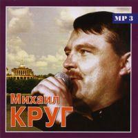 Michail Krug. Tolko lutschschee (MP3) - Mihail Krug