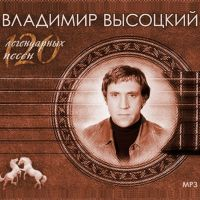 Vladimir Vysotskiy. 120 legendarnykh pesen - Vladimir Vysotsky