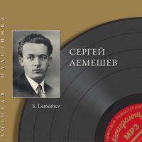 Сергей Лемешев. Золотая пластинка (MP3) - Сергей Лемешев