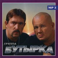 MP3 Диски Бутырка. Только лучшее (MP3) - Бутырка
