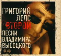 Grigorij Leps. Wtoroj. Pesni Wladimira Wysozkogo. Kollekzionnoe isdanie (Geschenkausgabe) (CD+DVD) - Grigori Leps
