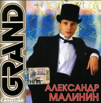 Aleksandr Malinin. Grand Collection - Aleksandr Malinin