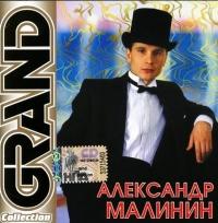 Александр Малинин. Grand Collection - Александр Малинин