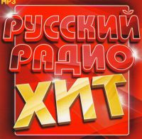 Various Artists. Russkiy radio khit (MP3) - Anzhelika Varum, Leonid Agutin, Roma Zhukov, Yuta , Igor Krutoy, Aleksandr Malinin, Ani Lorak