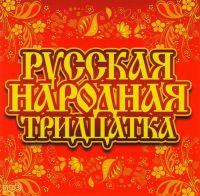 Various Artists. Russkaya narodnaya tridtsatka (MP3) - Nadezhda Kadysheva, Belyy den , Igor Nikolaev, Marina Kapuro, Aleksandr Malinin, Ekaterina Shavrina, Sergey Penkin