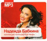 Надежда Бабкина - Надежда Бабкина. Коллекция легендарных песен (MP3)