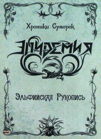Epidemija. Chroniki sumerek. Elfijskaja rukopis - Epidemiya