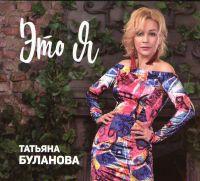 CD Диски Таня Буланова. Это я - Татьяна Буланова