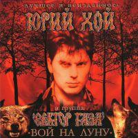 Сектор Газа. Юрий Хой. Вой на луну (Подарочное издание) (2 CD) - Сектор Газа , Юрий Хой