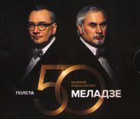 Валерий и Константин Меладзе. Полста (2 CD) (Подарочное издание) - Валерий Меладзе, Константин Меладзе