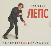 Audio CD Grigoriy Leps. Ty chego takoy sereznyy (2 CD) (Gift Edition) - Grigory Leps
