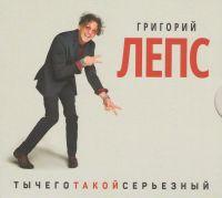 CD Диски Григорий Лепс. Ты чего такой серьезный (2 CD) (Подарочное издание) - Григорий Лепс