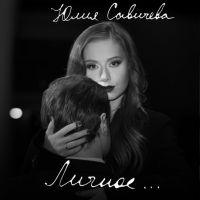 Yuliya Savicheva. Lichnoe... (Gift Edition) - Yulia Savicheva