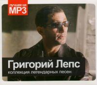 MP3 Диски Григорий Лепс. Коллекция Легендарных Песен (mp3) - Григорий Лепс