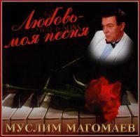 Muslim Magomaew. Ljubow moja - pesnja - Müslüm Maqomayev