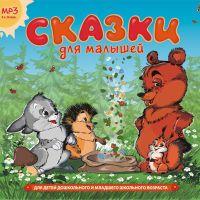 Сказки для малышей (mp3) - Елена Королева